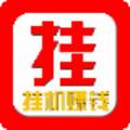金鸽挂机app手机最新版1.0