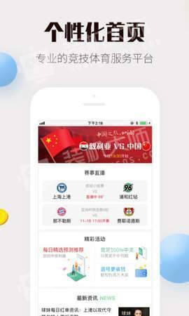 广东好彩2今晚开奖号码免费分享安卓最新版v1.0截图0