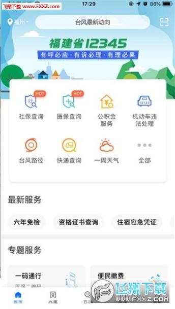 杭州市健康码手机端入口v1.0截图1