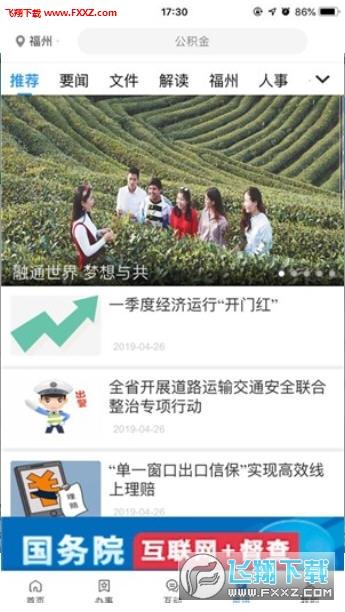 杭州市健康码手机端入口v1.0截图2