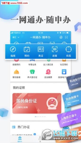 上海市市民云app官方版6.5.6截图0