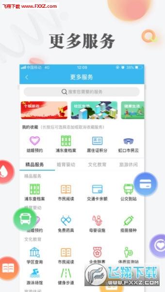 上海市市民云app官方版6.5.6截图1