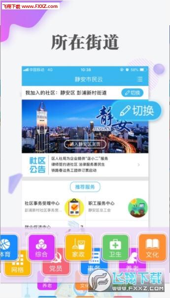 上海市市民云app官方版6.5.6截图2