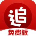 追书神器免费版赚钱app官方版3.0