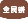 全民赚发圈平台app最新版5.3