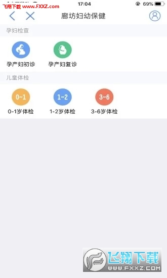 健康廊坊app安卓版V00.01.0225截图0