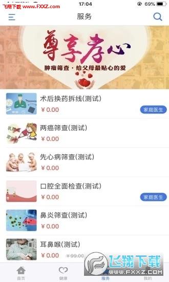 健康廊坊app安卓版V00.01.0225截图1