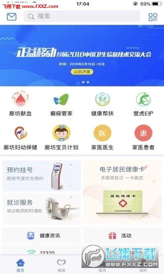 健康廊坊app安卓版V00.01.0225截图2