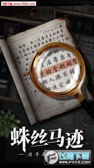 奇想夜物语安卓版v1.1.2截图1