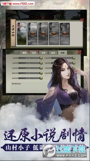 封仙传奇BT官方版1.0截图2