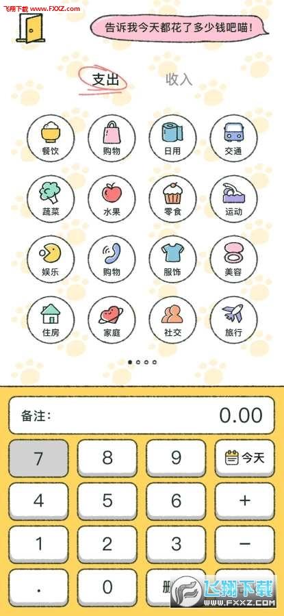 喵喵记账游戏安卓版1.2.0截图1