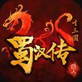 同人圣三国蜀汉传梦幻版破解版1.6.00