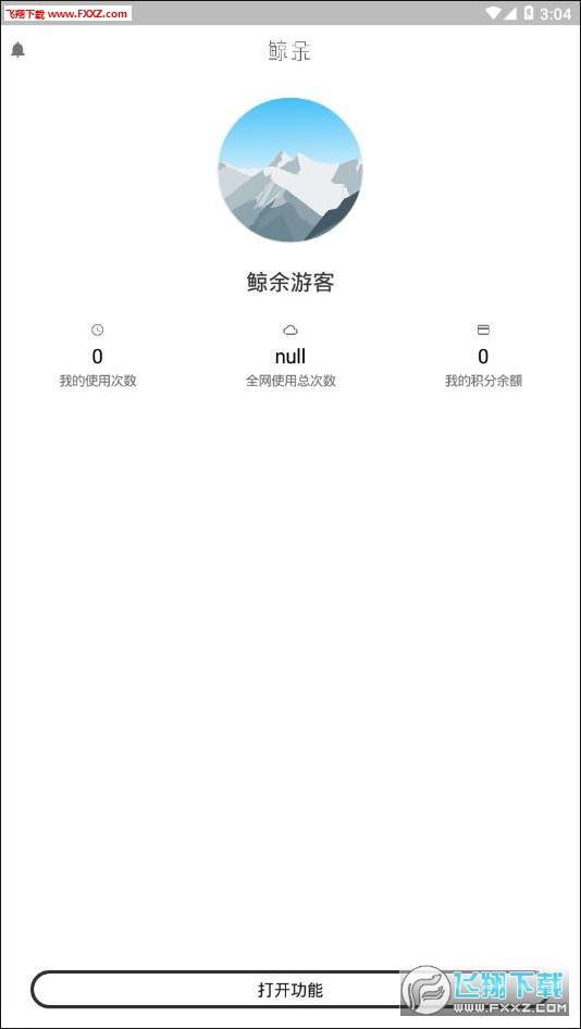 qq绝版字体app官方版2.7截图1