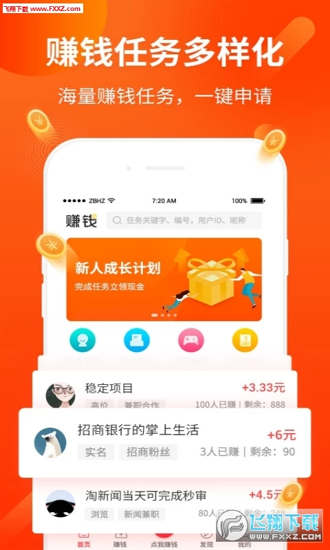 那美浏览微信小程序赚钱app1.0截图2