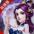 妖游记梦幻三界商城版苹果免费版1.0