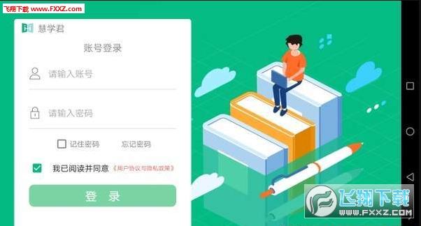 慧学君app2020官方版1.06截图0
