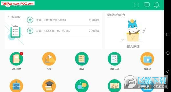 慧学君app2020官方版1.06截图2
