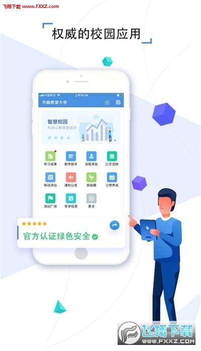 名师空中课堂金陵微校特别定制版6.6.1截图0
