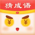 全民天天猜成语红包版app1.0