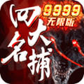四大名捕之震关东9999无限版v1.0.1