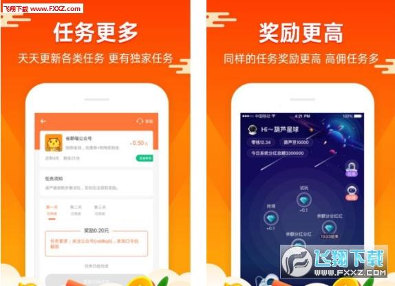 微创打字平台打字赚钱appv1.0福利版截图1