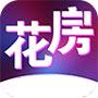 花房直播间app v1.0