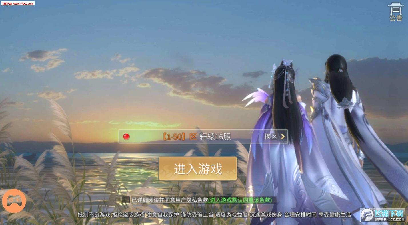 灵剑山传手游官方版1.7.0截图0