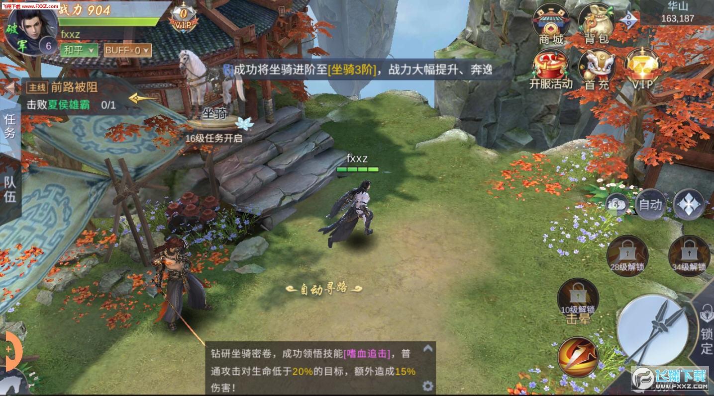 灵剑山传手游官方版1.7.0截图2