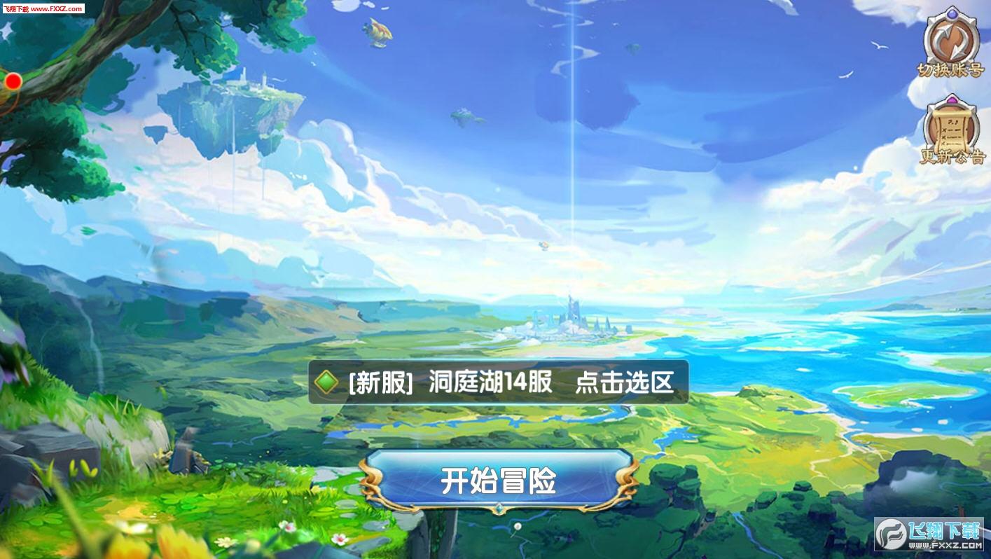 彩虹岛手游官方全新版1.2.0.33截图1