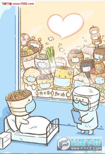 热干面糯米饭表情包高清版1.0截图2