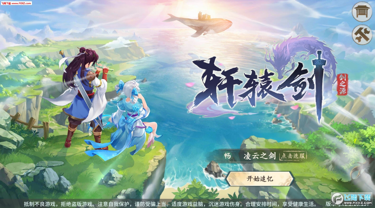 轩辕剑剑之源内购免费版1.0.3截图0