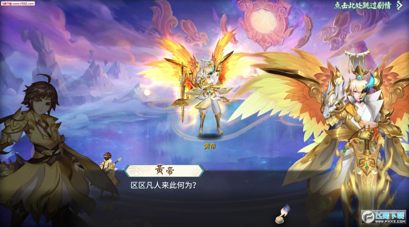 轩辕剑剑之源内购免费版1.0.3截图1