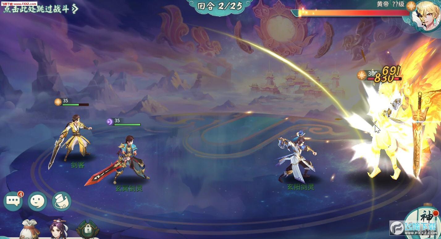轩辕剑剑之源内购免费版1.0.3截图2