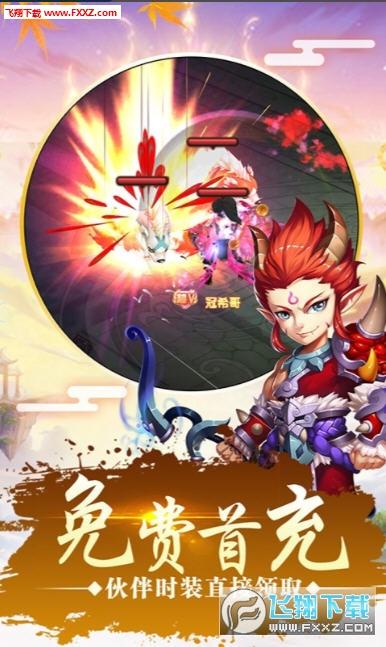 仙灵世界星耀特权版1.0截图1
