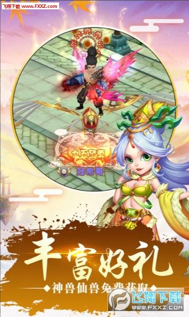 仙灵世界星耀特权版1.0截图2