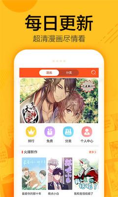 蜗牛漫画app官网安卓版v1.0.4截图0