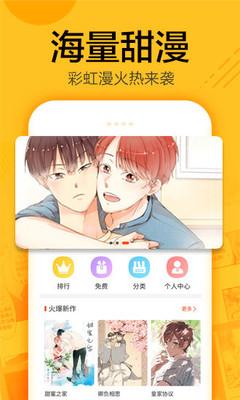 蜗牛漫画app官网安卓版v1.0.4截图2