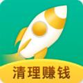 超速清理管家赚钱版app安卓版1.1.5