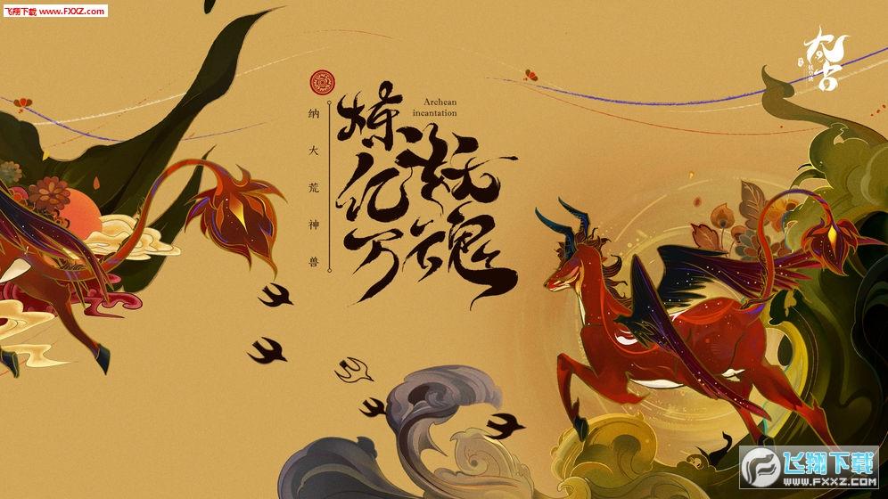太古妖皇诀手游公测v2.0.0.1截图2