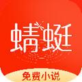 蜻蜓免费小说app官方版v1.0.31
