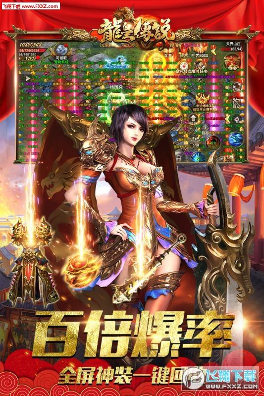 龙皇传说无限钻石特别版下载3.4.1截图1