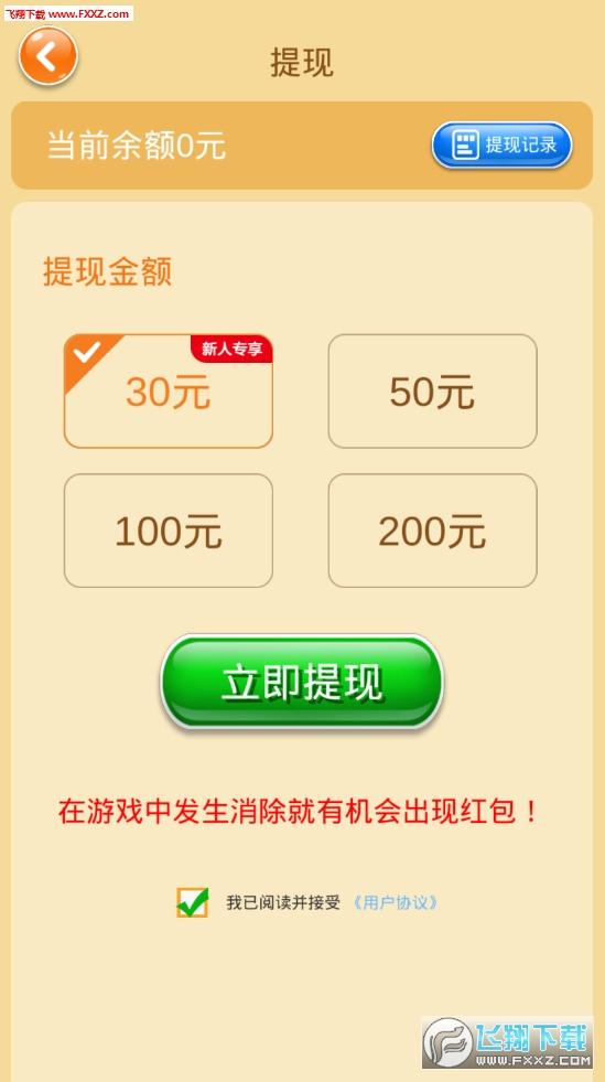 球球2048红包版app正式版1.0.5截图2