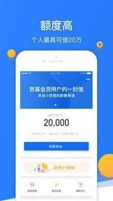 一盏花贷款app手机版1.0截图0