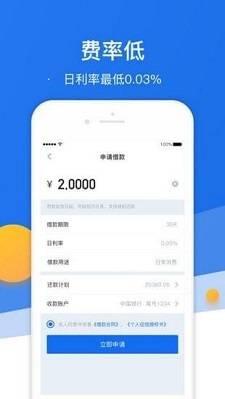 一盏花贷款app手机版1.0截图2