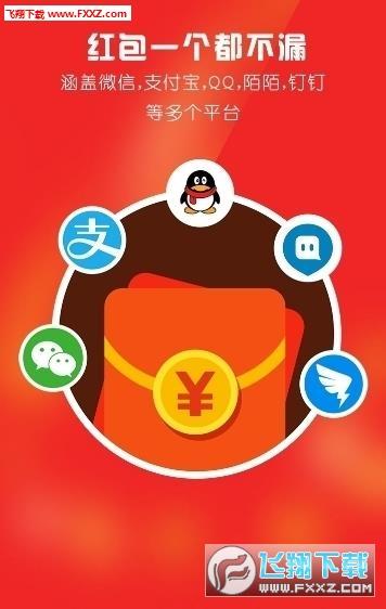 埋雷王全自动抢红包软件v1.0截图1