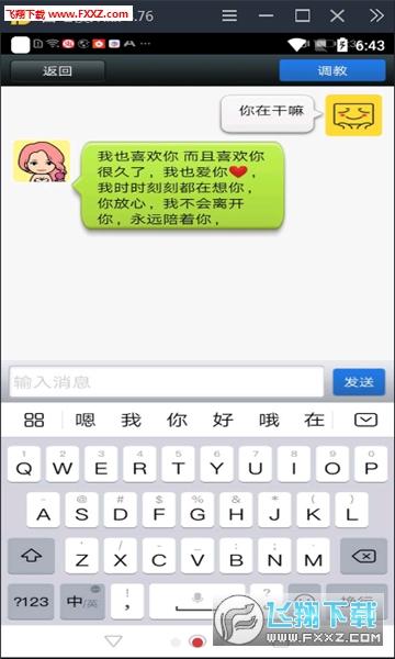 女友聊天神器2020最新免费版1.0.6截图0