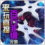 唐门六道凡人升仙传最强福利版 v1.0