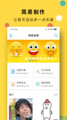 简易表情app官方版v1.1截图1