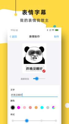 简易表情app官方版