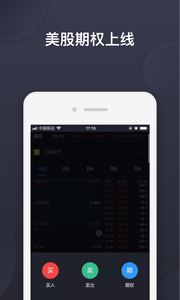 美鹰证券app官方版3.6.2.1截图0